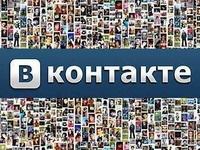 """Сеть """"ВКонтакте"""" открыла платежную систему"""