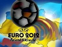 Евро-2012 принесет Украине миллиардные убытки