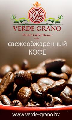 Купить зерновой кофе