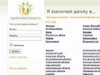 """""""Одноклассников"""" не пустили в зону .рф"""