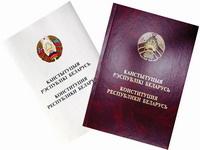 15 марта отмечается праздник - День Конституции Республики Беларусь