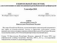 В Молдавии начался конституционный референдум