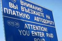 Перечень платных автодорог утвержден в Беларуси