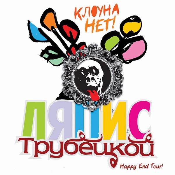 23 августа «Ляпис Трубецкой» даст свой прощальный концерт в Вильнюсе