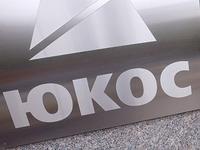 В Гааге бывшие акционеры ЮКОСа отсудили у России 50 миллиардов долларов