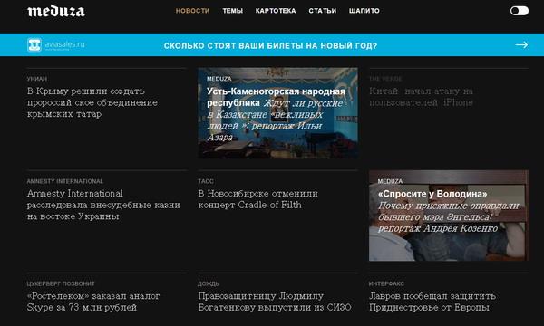 Старая команда Lenta.ru запустила проект Meduza