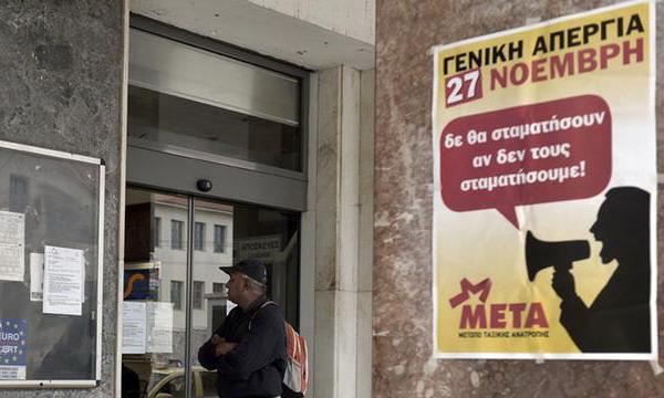 Всеобщая забастовка парализовала общественную жизнь в Греции