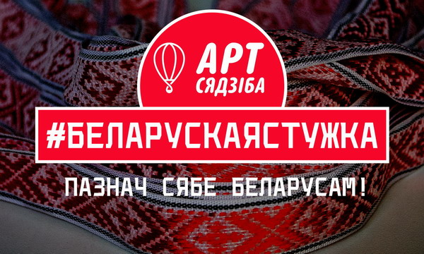 Акция  #беларускаястужка : где в Минске можно получить белорусскую ленточку