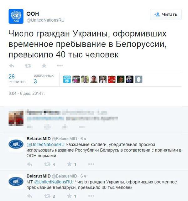 МИД: Мы - Беларусь, а не Белоруссия