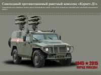 Минобороны России опубликовало фото новейшей военной техники