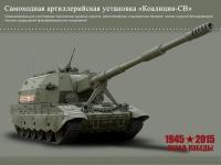 Самоходная артиллерийская установка Коалиция-СВ