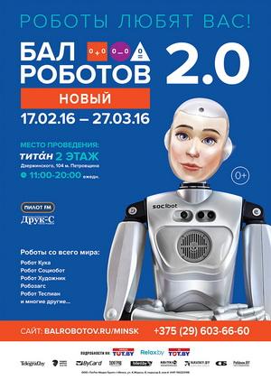 БК «Цмокі-Мінск» і «Баль робатаў 2.0» запрашаюць