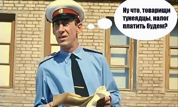 «Налог на тунеядство» заплатили только 10 процентов получивших извещения