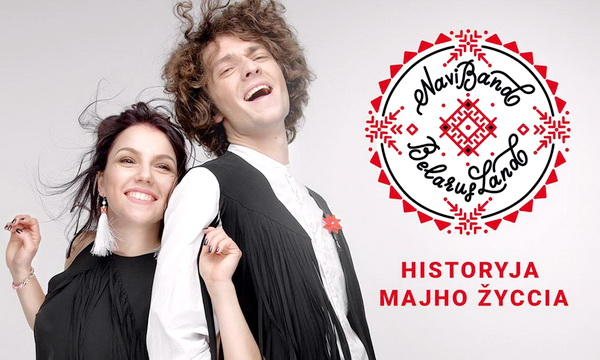Naviband презентовали окончательный вариант и лого своей песни на «Евровидение»