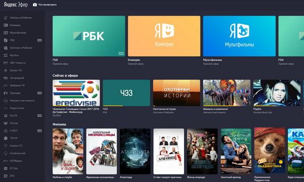 Фильмы онлайн в высоком качестве и бесплатно от Яндекса