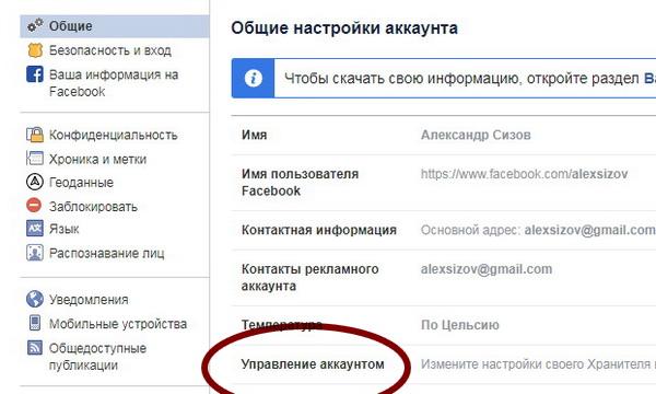 Как удалить Facebook (Фейсбук)
