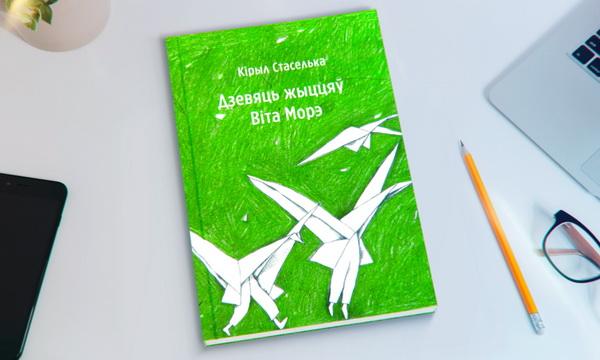 Персанаж беларускай літаратуры за $50 тыс.