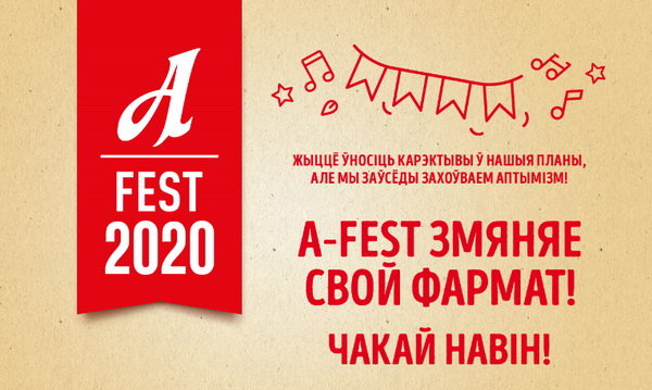 В этом году фестиваль A-Fest пройдет в новом формате